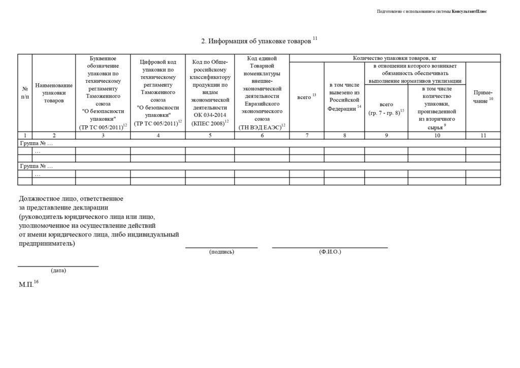 Форма декларации об утилизации 3
