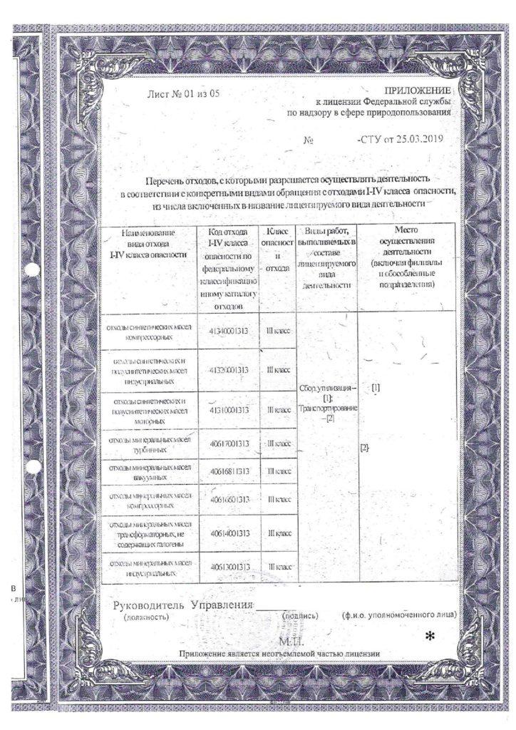 лицензия на утилизацию 2