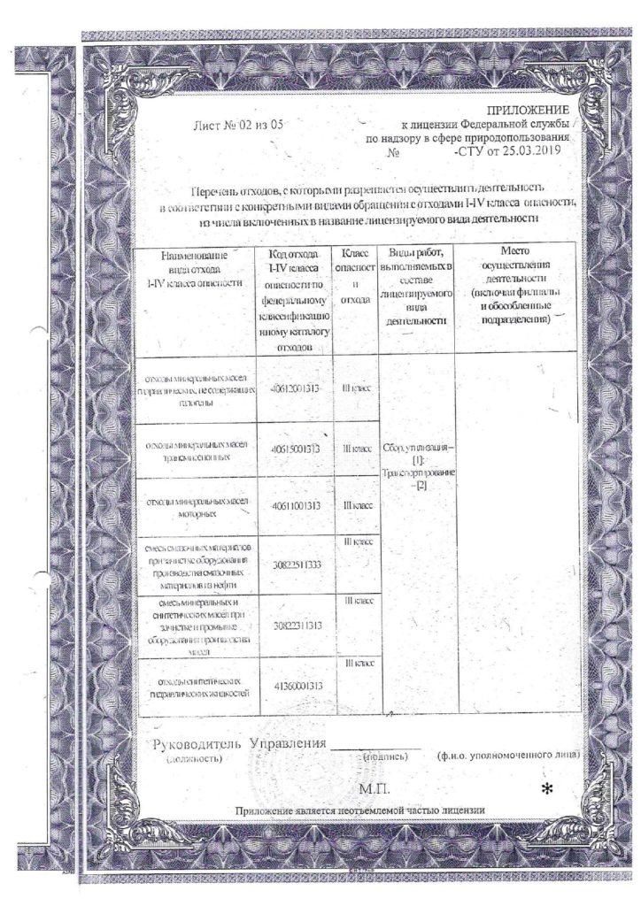 лицензия на утилизацию 3