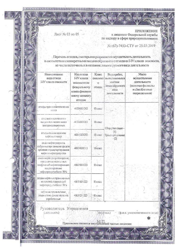 лицензия на утилизацию 4