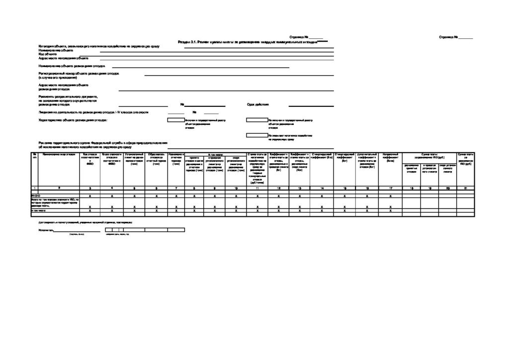 Новая форма декларации платы НВОС