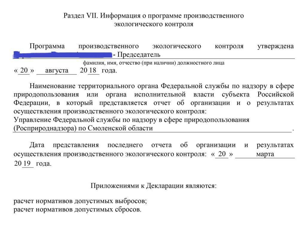 декларация для 2 категории лист 8