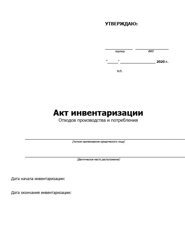 титульный лист инвентаризации