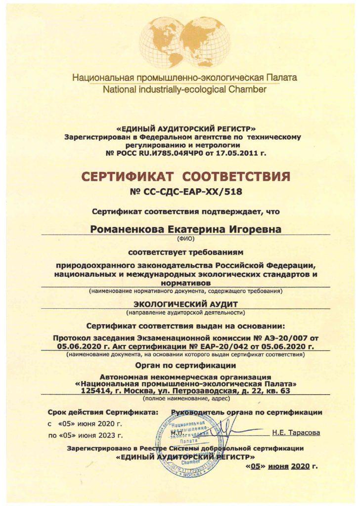 сертификат экоаудит