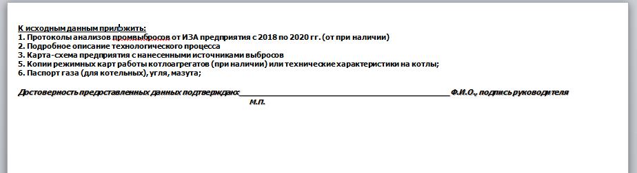 Кейс №1: Разработка и согласование НДВ (ПДВ) в Воронежской области 2020 год