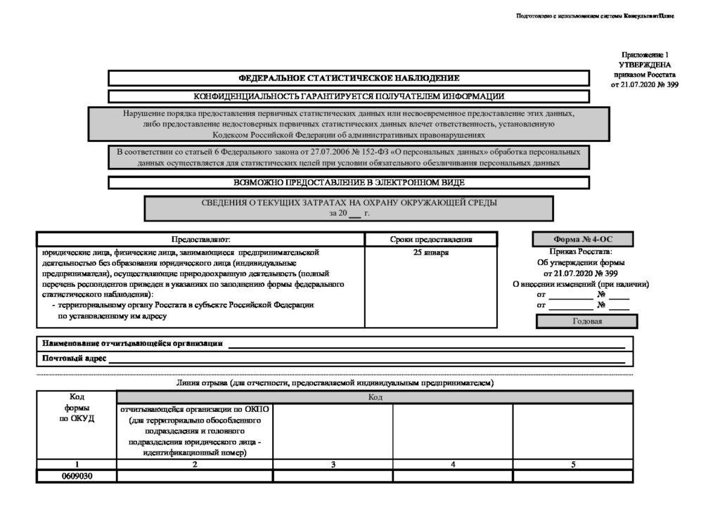 Форма отчета 4-ОС