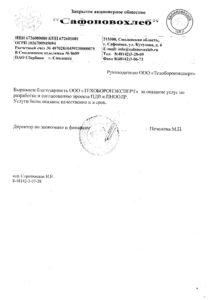 blagodarnosti-sh-pdf-1-212x300
