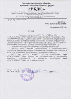 otzyv-rbds-pdf-1-725x1024