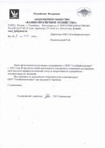 otzyvy-bph-pdf-1-212x300
