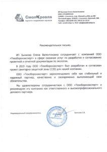 rekomendatelnoe-pismo_ip-bychkova-1-pdf-1-212x300