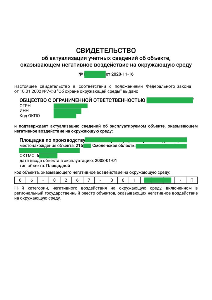 Кейс №3: Экологическое сопровождение предприятия в Смоленске.
