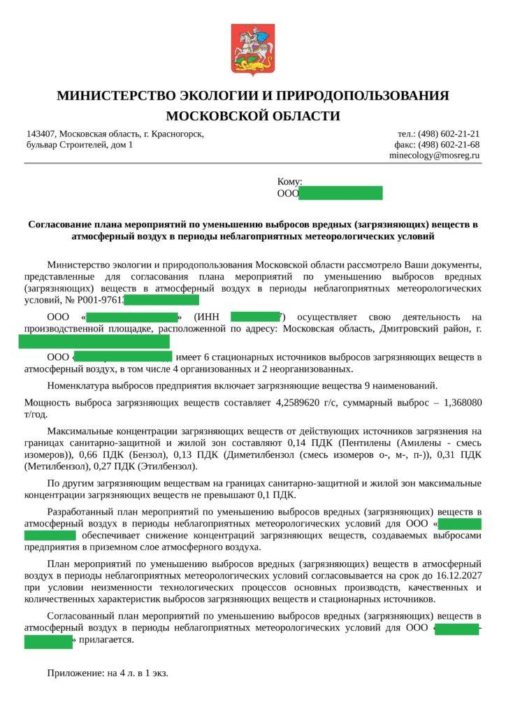 согласование нму московской области