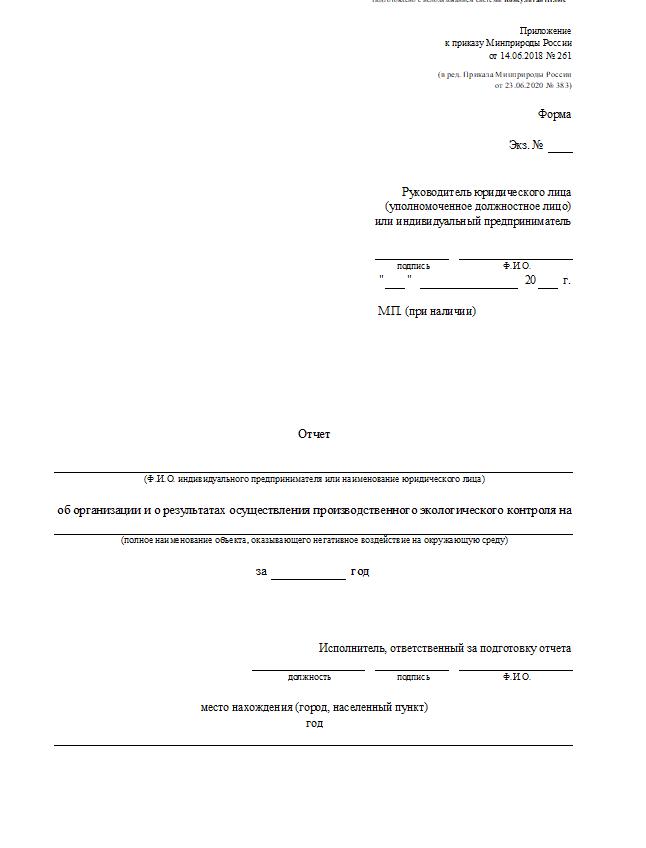Отчет ПЭК: изменения в 2021 году