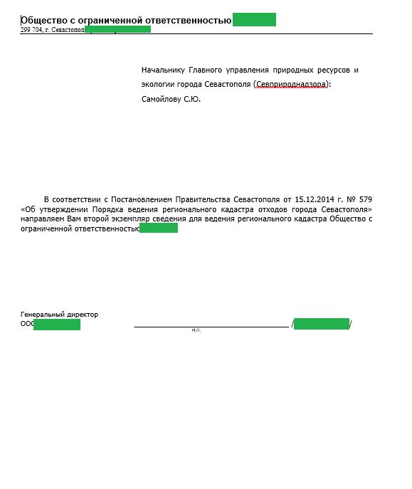сопроводительное письмо