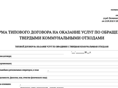 Договор ТКО типовая форма